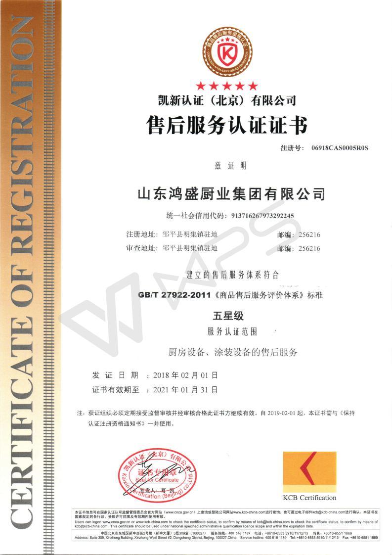认证证书系列
